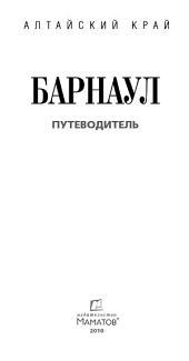 Барнаул. Путеводитель