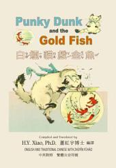02 - Punky Dunk and the Gold Fish (Traditional Chinese Zhuyin Fuhao): 白煙貓戲金魚(繁體注音符號)