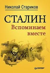 Сталин: Вспоминаем вместе