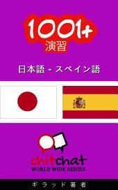 1001+演習 日本語 - スペイン語