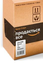 Продається все: Джефф Безос та ера Amazon