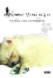 해리아빠의 강아지 키우기: 처음 키우는 사람을 위한 핵심정보(1권)