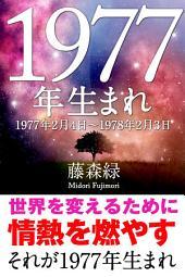 1977年(2月4日〜1978年2月3日)生まれの人の運勢