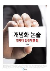 개념화 논술 - 연세대 인문계열 편