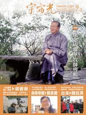 宇宙光雜誌509期: 懷念周聯華牧師專輯