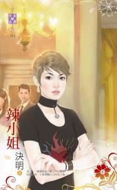 辣小姐: 禾馬文化珍愛晶鑽系列171