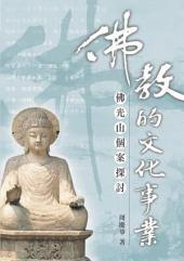 佛教的文化事業: 佛光山個案探討