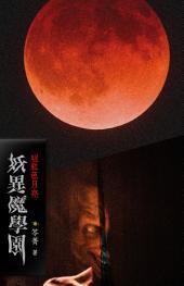 妖異魔學園:(4)猩紅色月亮