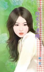 時來不運轉~單身公害之四: 禾馬文化甜蜜口袋系列589