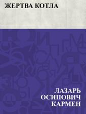 Жертва котла: (Из жизни детей Одесского порта)