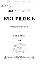 Istoricheskii vi͡estnik: Том 28