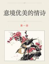 意境优美的情诗(简体中文版): Classic Chinese Poetry