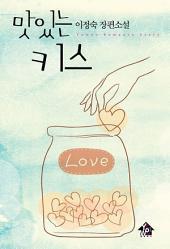 [세트] 맛있는 키스 (전2권/완결)