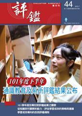 評鑑雙月刊: 第44期