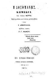 GY̆ doxománys@, kwmwdía, ēxellynisceîsa kaì ēntelŵs@ metapoiyceîsa [from La donna ambiziosa] Gŭpò I. Dekigalla