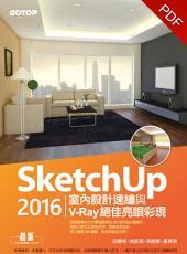 SketchUp 2016室內設計速繪與V-Ray絕佳亮眼彩現(電子書)