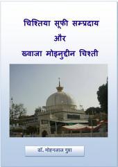 Chishtiya Sufi Community & Khwaja Moinuddin Chishti: चिश्तिया सूफी सम्प्रदाय और ख्वाजा मोइनुद्दीन चिश्ती