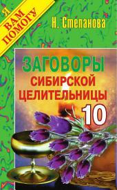 10. Заговоры сибирской целительницы