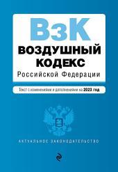 Воздушный кодекс Российской Федерации. Текст с изменениями и дополнениями на 2016 г.