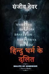 हिन्दू धर्म के दलित