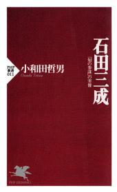 石田三成: 「知の参謀」の実像