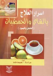 اسرار العلاج بالشاي والحمضيات