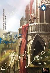 [세트] 리얼 로드 (전7권/완결)