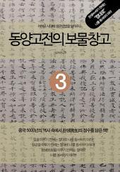 어려운 시대에 생존방법을 알려주는 동양고전의 보물창고 3