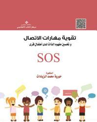 SOS PDF