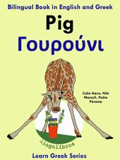 Learn Greek: Greek for Kids. Pig - Γουρούνι.: Bilingual Book in English and Greek