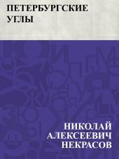 Петербургские углы: (Из записок одного молодого человека)