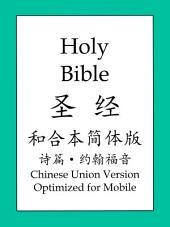 圣经和合本简体版, 诗篇和约翰福音: Holy Bible, Psalms and John