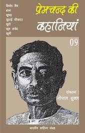 प्रेमचन्द की कहानियाँ - 09 (Hindi Sahitya): Premchand Ki Kahaniya - 09 (Hindi Stories