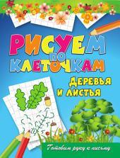 Деревья и листья: [для дошкольного возраста