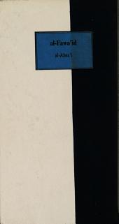 al-Fawāʾid