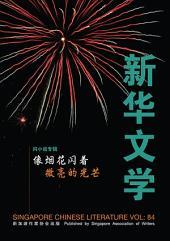 新华文学84-像烟花闪着微亮的光芒: 闪小说专辑