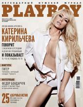 Playboy: Выпуски 7-2014