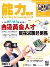 能力雜誌2016/07號725期: 快卡位VR/AR黃金產業!自造黃金人才 贏在求職起跑點