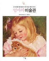 엄마의 미술관: 내 아이를 위해 엄마가 먼저 읽는 명화 이야기