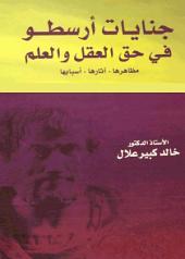جنايات ارسطو فى حق العقل والعلم