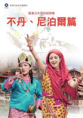 新南向市調系列 《產業合作與拓銷商機 -不丹、尼泊爾篇》