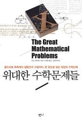위대한 수학문제들: 골드바흐 추측에서 질량간극 가설까지 한 권으로 읽는 최강의 수학난제