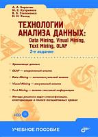 Data Mining  Text Mining  Visual Mining  OLAP  2         PDF