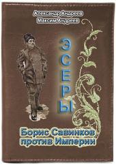 Эсеры. Борис Савинков против Империи