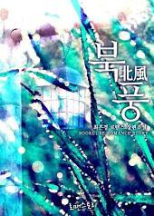 [세트] 북풍 (北風) (전2권/완결)