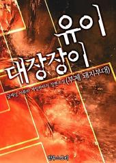 [세트] 대장장이 유이 (전7권/완결): 돼지부대
