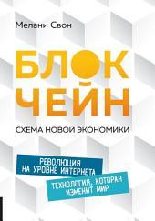 Блокчейн.: Схема новой экономики