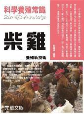 科學養殖常識--柴雞養殖新技術