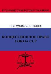 Концессионное право Союза ССР. История, теория, факторы влияния