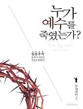 누가 예수를 죽였는가?